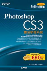 跟我學 Photoshop CS3 數位學習系統