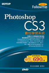 跟我學 Photoshop CS3 數位學習系統-cover