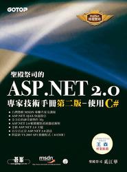聖殿祭司的 ASP.NET 2.0 專家技術手冊─使用 C#, 2/e-cover