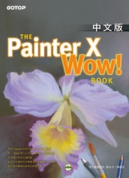 The Painter X Wow! Book 中文版 (The Painter X Wow! Book)-cover