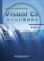 Visual C# 程式設計實務教本-cover