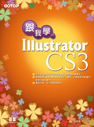 跟我學 Illustrator CS3-cover