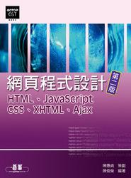 網頁程式設計─HTML、JavaScript、CSS、XHTML、Ajax, 2/e-cover