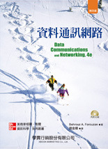 資料通訊網路 (Data Communications and Networking, 4/e)-cover