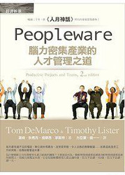Peopleware:腦力密集產業的人才管理之道 (Peopleware: Productive Projects and Teams, 2/e)-cover