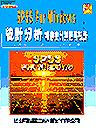 SPSS for Windows 統計分析--初等統計與高等統計(上冊)-cover
