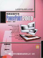 輕輕鬆鬆學會 PowerPoint 2000-cover