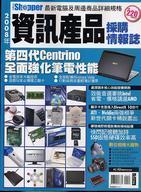 2008 年資訊產品採購情報誌