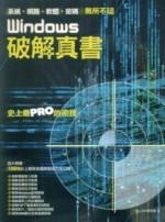 Windows 破解真書─系統、網路、軟體、密碼無所不破-cover