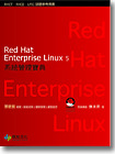 Red Hat Enterprise Linux 5 系統管理寶典(基礎篇)-cover