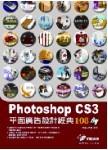 Photoshop CS3 平面廣告設計經典 108 例-cover