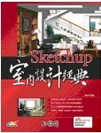 Sketchup 室內設計經典-cover