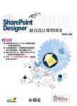 SharePoint Designer 2007 網頁設計即學即用-cover