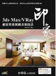 3ds Max/VRay 印象超寫實透視圖表現技法-cover