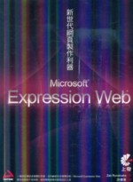 新世代網頁製作利器-Microsoft Expression Web (Beginning Expression Web)-cover