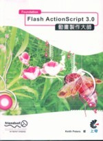 Flash ActionScript 3.0 動畫製作大師 (Foundation Actionscript 3.0 Animation: Making Things Move!)-cover