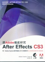 跟 Adobe 徹底研究 After Effects CS3 (Adobe After Effects CS3 Professional Classroom in a Book)-cover