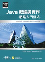 Java 概論與實作-網路入門程式-cover