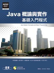 Java 概論與實作-基礎入門程式-cover