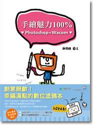 手繪魅力 100% Photoshop + Wacom-cover