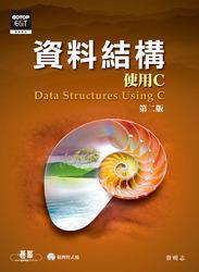 資料結構-使用 C, 2/e-cover