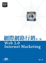 網際網路行銷, 2/e-cover