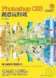 Photoshop CS3 創意玩特效-cover