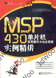 (簡體)MSP430單片機常用模塊與綜合系統實例精講-cover