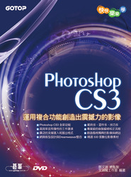 快快樂樂學 Photoshop CS3-cover