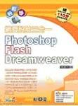 輕鬆學網頁設計三合一 ~ Photoshop、Flash、Dreamewaver-cover