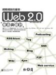 網際網路的變革-Web 2.0 理念與設計-cover