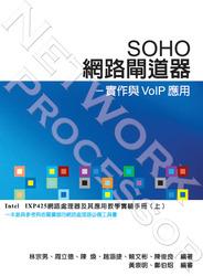 SOHO 網路閘道器-實作與 VoIP 應用-cover
