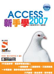 新手學 Access 2007 中文版 Soez2u 數位學習-cover