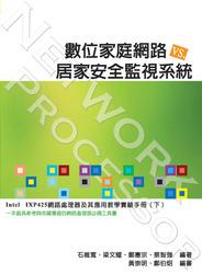 數位家庭網路 VS. 居家安全監視系統-cover