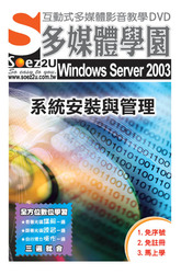 SOEZ2u多媒體學園-Windows Server 2003 系統安裝與管理-cover