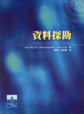 資料探勘 (Tan: Introduction to Data Mining)-cover