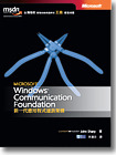 Microsoft Windows Communication Foundation 新一代應用程式通訊架構-cover