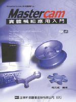 MasterCAM 實體模組應用入門-cover