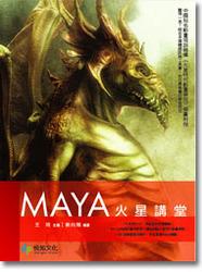 Maya 火星講堂-cover