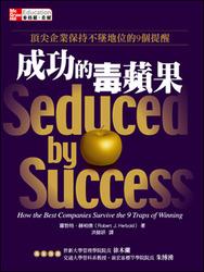 成功的毒蘋果:頂尖企業保持不墜地位的 9 個提醒 (Seduced by Success)-cover