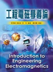 工程電磁學導論-cover