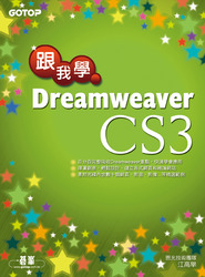 跟我學 Dreamweaver CS3-cover
