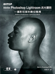 Adobe Photoshop Lightroom 流光顯影─攝影玩家的數位暗房 (Adobe Photoshop Lightroom Book)-cover