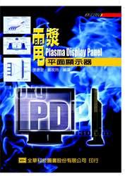 電漿平面顯示器(修訂版)-cover