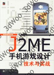 (簡體)J2ME手機游戲設計技術與實戰-cover