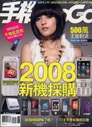 手機 GoGo 春季號-cover