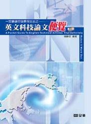 一定要讓你發表得出去之-英文科技論文便覽, 2/e-cover