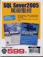 SQL Server 2005 駕御聖經 (SQL Server 2005 系統管理應用指南 + SQL Server 2005 資料庫完全探索)-cover