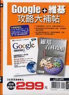 Google + 維基攻略大補帖(套書) (Google 情報檢索術 + 維基百科攻略)-cover