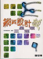 網頁設計三星連環碰─Dreamweaver CS3、PhotoImpact 12、Flash CS3-cover